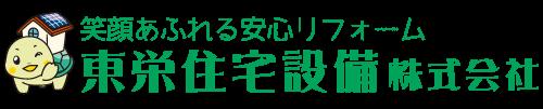 東栄住宅設備株式会社